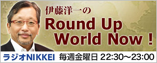 Round Up World Now!