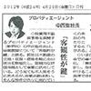 建通新聞に弊社代表の中西のインタビューが掲載されました。