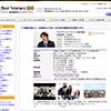 Best Venture 100に、弊社が掲載されました。
