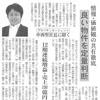 週刊住宅に当社の記事が掲載されました。