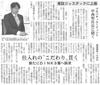 住宅新報に当社の記事が掲載されました。