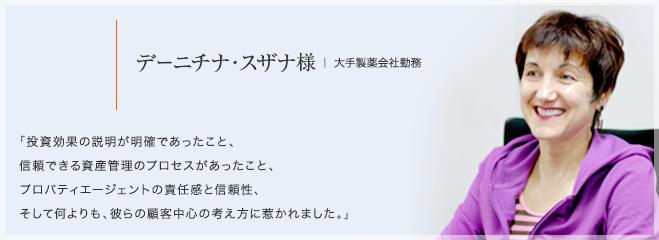 お客様・営業担当インタビュー vol.02