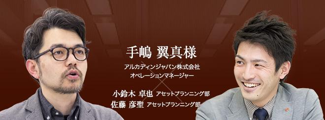 お客様・営業担当インタビュー vol.23