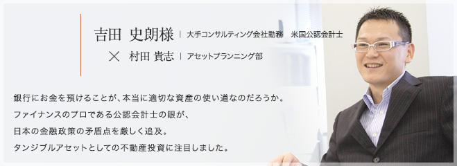 お客様・営業担当インタビュー vol.03