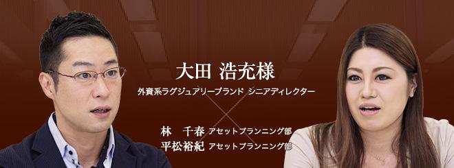 お客様・営業担当インタビュー vol.30