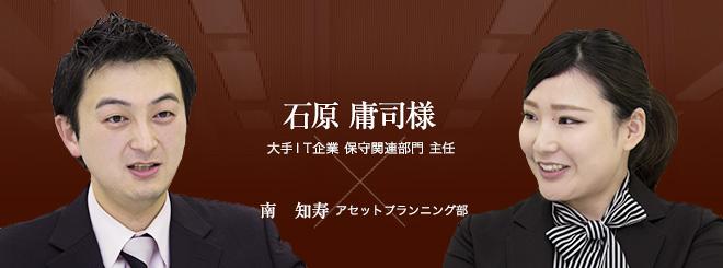 お客様・営業担当インタビュー vol.35