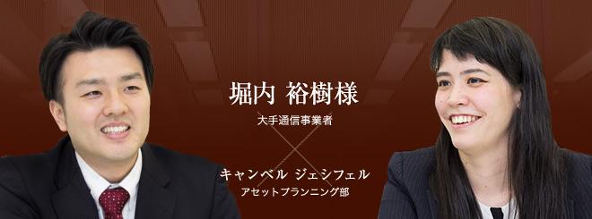 お客様・営業担当インタビュー vol.36