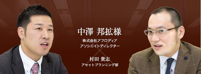 お客様・営業担当インタビュー vol.38