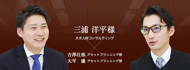 お客様・営業担当インタビュー vol.42