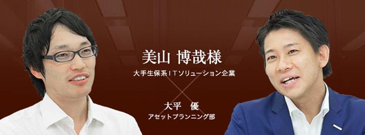 お客様・営業担当インタビュー vol.48
