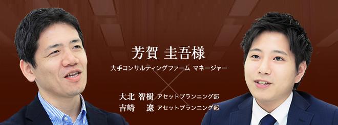 お客様・営業担当インタビュー vol.50