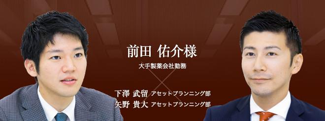 お客様・営業担当インタビュー vol.51