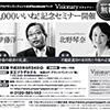 「visionary」1000いいね!記念セミナーのお知らせが8月6日付けの日経新聞に掲載されました。