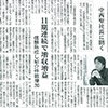住宅新報5面に当社の記事が掲載されました。