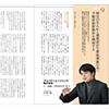 宝印刷「ジャパニーズインベスター」89号に当社の記事が掲載されました。