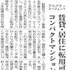 「週刊住宅」6月13日号に当社の記事が掲載されました。