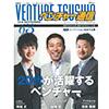 ベンチャー情報誌「ベンチャー通信65」に当社の記事が掲載されました。