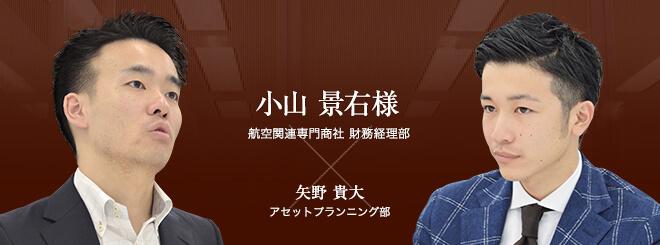 お客様・営業担当インタビュー vol.52