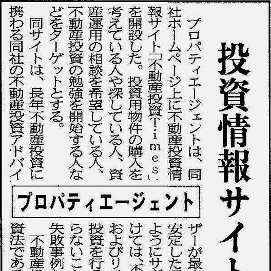 「週刊住宅」11月14日号に当社の記事が掲載されました。