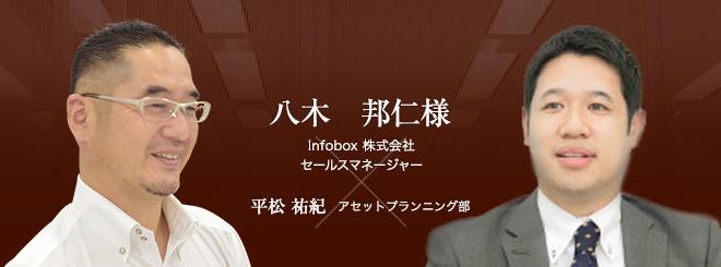 お客様・営業担当インタビュー vol.53