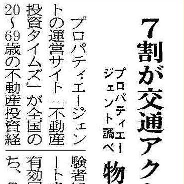 「週刊住宅」11月28日号に当社の記事が掲載されました。