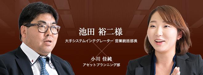お客様・営業担当インタビュー vol.57