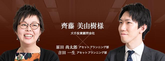 お客様・営業担当インタビュー vol.60