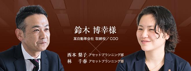 お客様・営業担当インタビュー vol.62