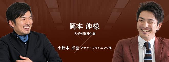 お客様・営業担当インタビュー vol.64
