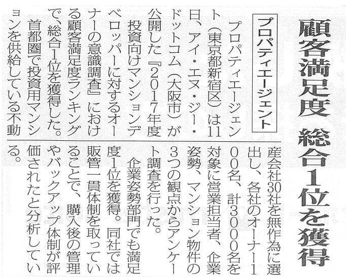 全国賃貸住宅新聞5月15日号に当社の記事が掲載されました。