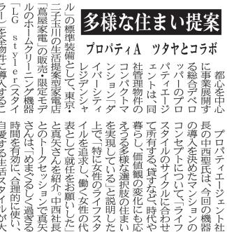 住宅新報8月22日号に当社の記事が掲載されました。