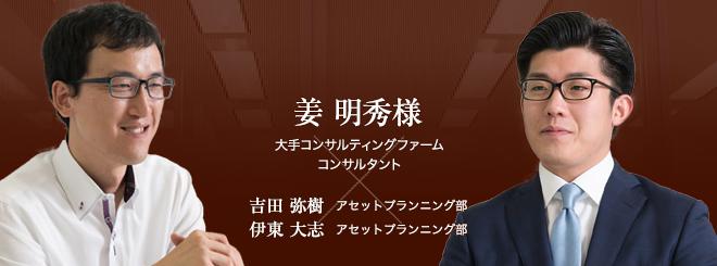 お客様・営業担当インタビュー Vol.75