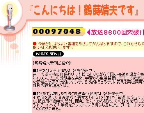 10月2日(月)の『こんにちは!鶴蒔靖夫です』(ラジオ日本)に当社代表中西が出演いたします。