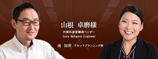 お客様・営業担当インタビュー Vol.79