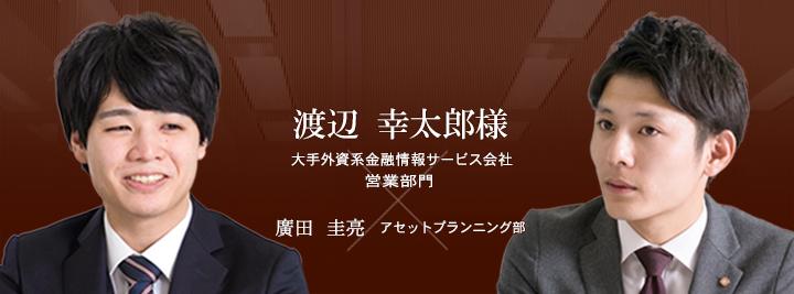 お客様・営業担当インタビュー Vol.81