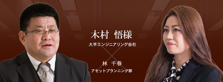 お客様・営業担当インタビュー Vol.83