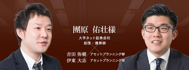 お客様・営業担当インタビュー vol.87