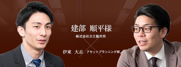 お客様・営業担当インタビュー vol.88