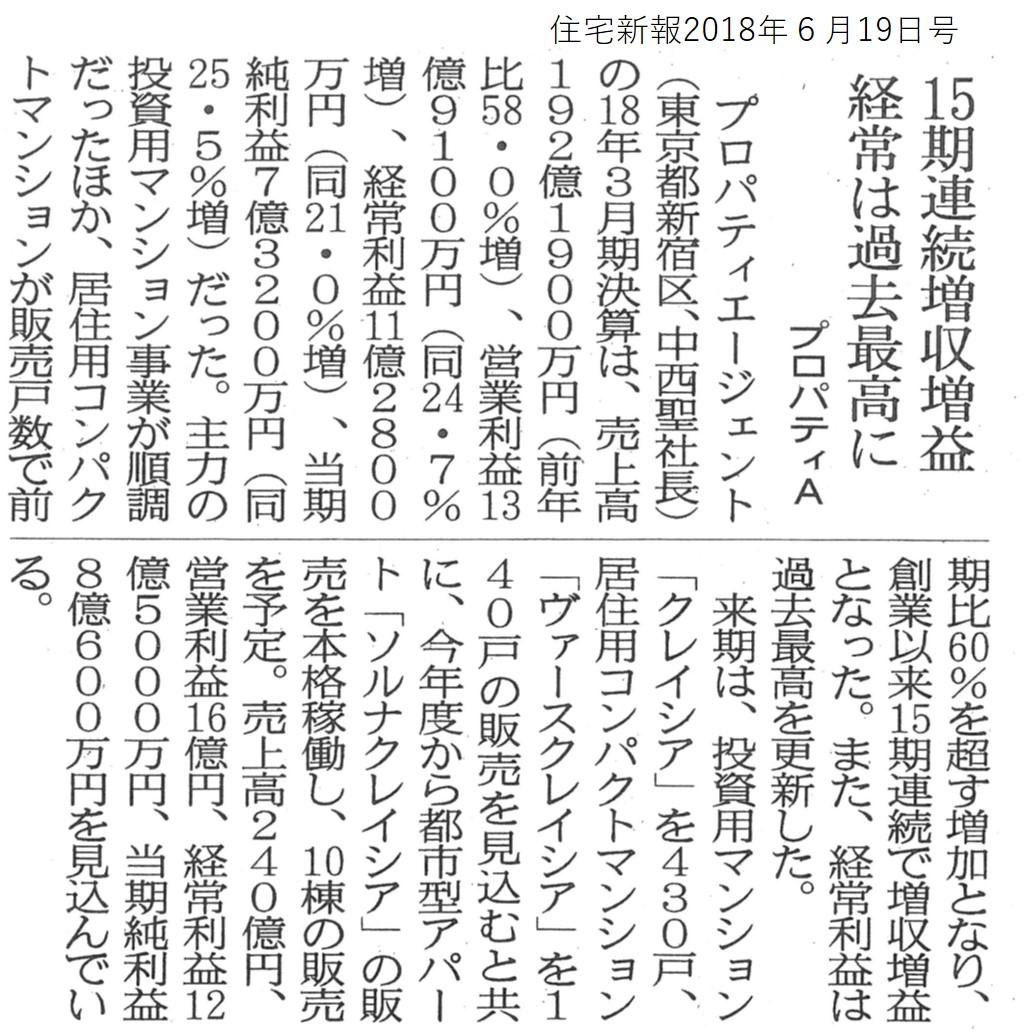 20180619住宅新報掲載