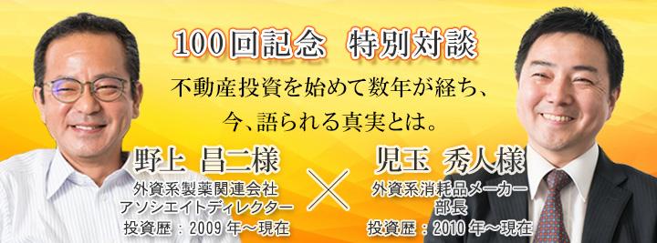 お客様・営業担当インタビュー Vol.100