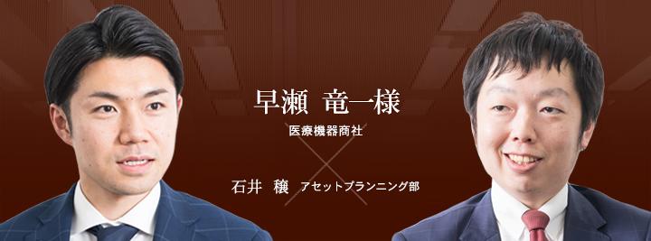 お客様・営業担当インタビュー Vol.102