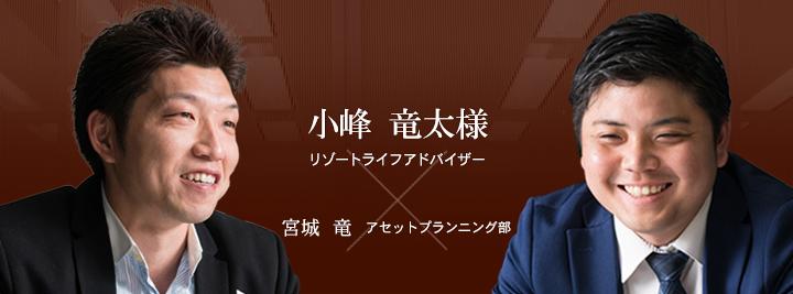 お客様・営業担当インタビュー Vol.103