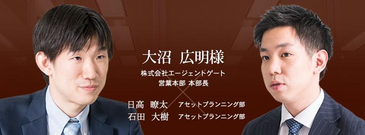 お客様・営業担当インタビュー Vol.106
