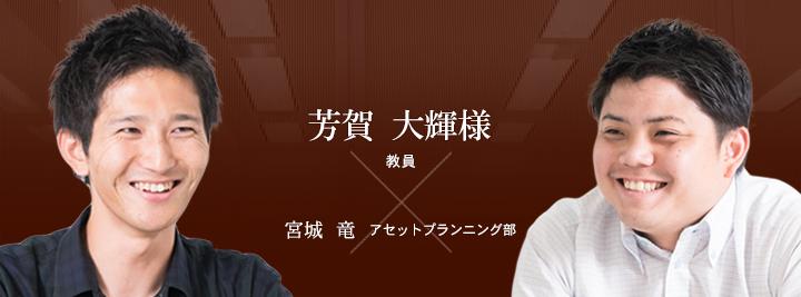 お客様・営業担当インタビュー Vol.111