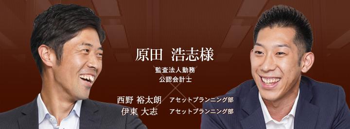 お客様・営業担当インタビュー Vol.113