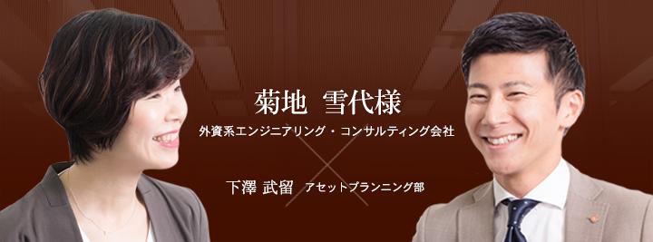 お客様・営業担当インタビュー Vol.115