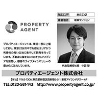 日経新聞12月20日号「頼れるプロフェッショナル不動産投資10選」に掲載されました。