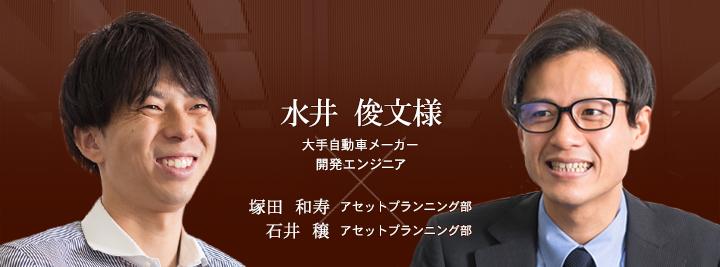 お客様・営業担当インタビュー vol.120