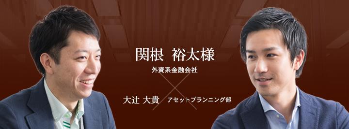 お客様・営業担当インタビュー vol.122