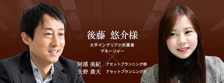 お客様・営業担当インタビュー Vol.129